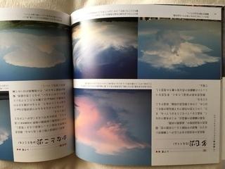 雲のカタログ